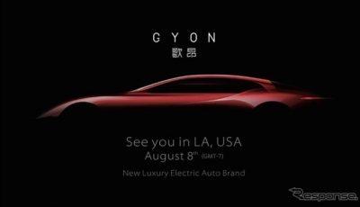 中国Sitech(新特汽車)の新電動車ブランド「Gyon」の最初のEVのティザースケッチ