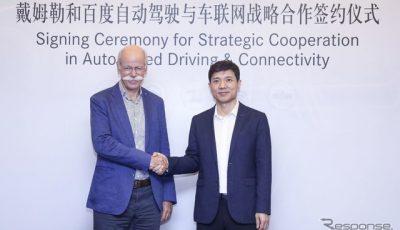 自動運転とコネクトカーの戦略的提携を強化することで合意したダイムラーと百度の首脳