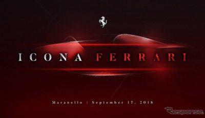 フェラーリの新型車のティザースケッチ