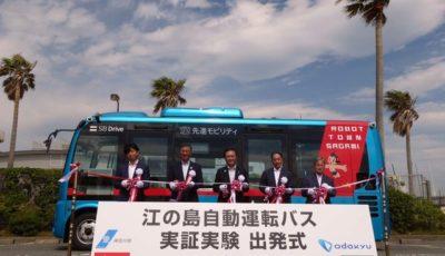江ノ島ヨットハーバーで行われた「江ノ島自動運転バス 実証実験 出発式」
