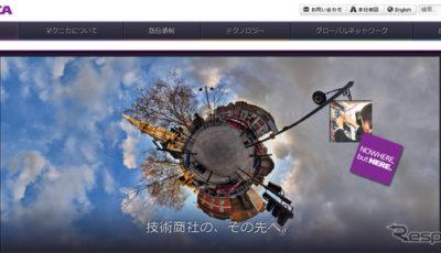 マクニカ(Webサイト)