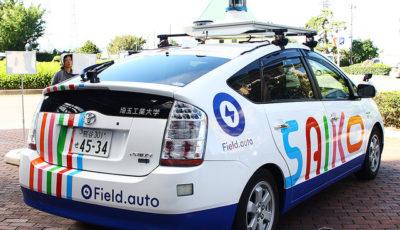 レベル3自動運転の例:埼玉工業大学発の自動運転ベンチャー「フィールドオート」