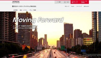 日立オートモティブシステムズの公式サイト