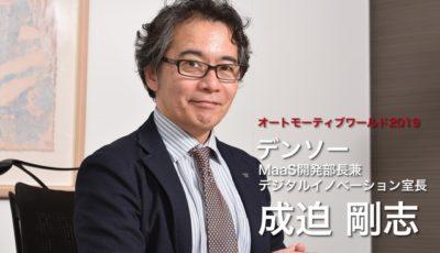 デンソー MaaS開発部長兼デジタルイノベーション室長 成迫剛志氏