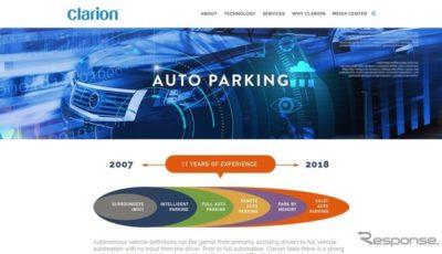 クラリオンの自動駐車技術のイメージ