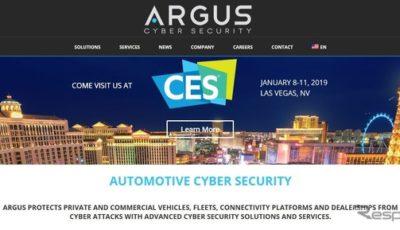 アルガス・サイバー・セキュリティ社の公式サイト