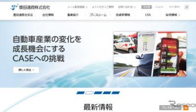 豊田通商(WEBサイト)