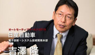 日産自動車 電子技術・システム技術開発本部 吉澤隆理事