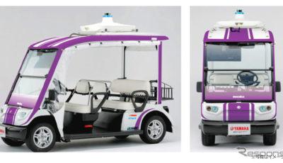 自動運転プラットフォーム搭載電動小型低速車両「アカデミックパックPRO」