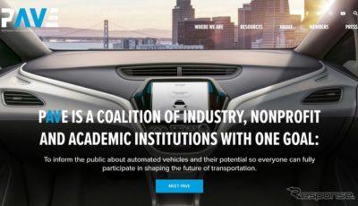 トヨタ/VW/グーグルなどが参画、自動運転の啓蒙活動団体設立…CES 2019