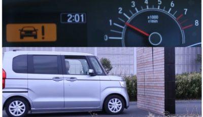 ペダル踏み間違い時加速抑制装置(イメージ)