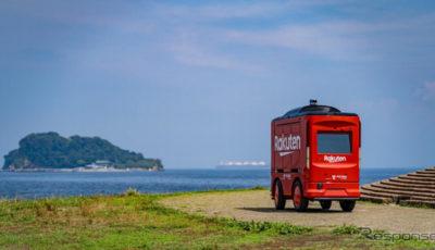 自動走行ロボットを活用した一般利用者向け配送サービス