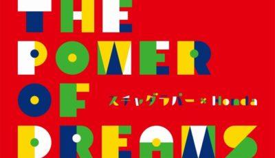 The Power of Dreams Movie