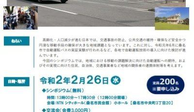 三重県で開催する自動運転のシンポジウムのチラシ