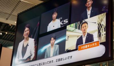 日産キックスのオンライン発表会見