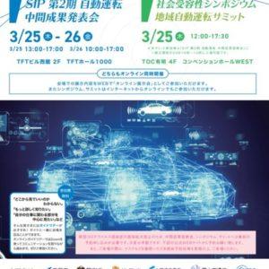 自動運転に関する社会受容性シンポジウム開催ポスター