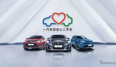 トヨタと第一汽車との中国合弁の一汽トヨタで現地生産されてきたクラウン(写真中央)は2020年春に生産を終了