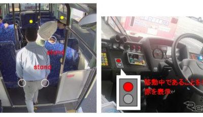 乗客が着席前であることをAIが検出し、その結果を運転席付近に表示
