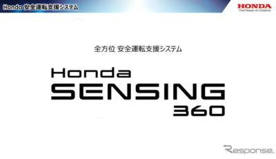 ホンダが発表した全方位安全運転支援システム「Honda SENSING 360」